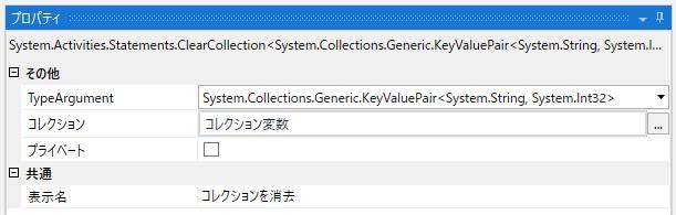 要素の全削除。コレクションの消去のプロパティ設定例。