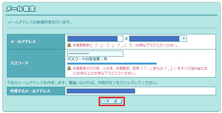 メール設定確認画面