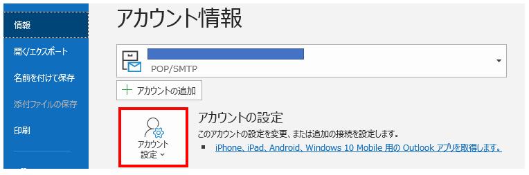 アカウント情報から「アカウント設定」をクリック