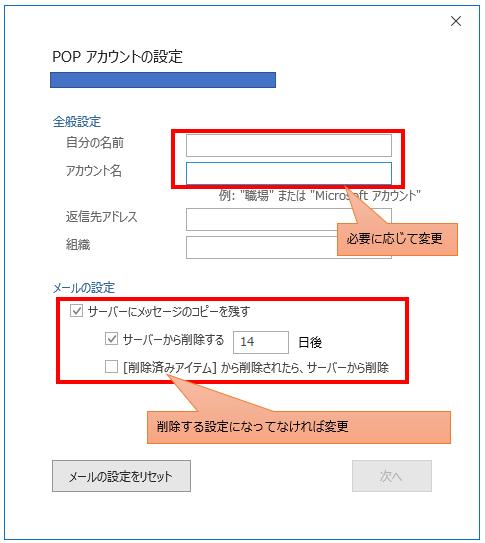 アカウントの設定とメールの削除設定