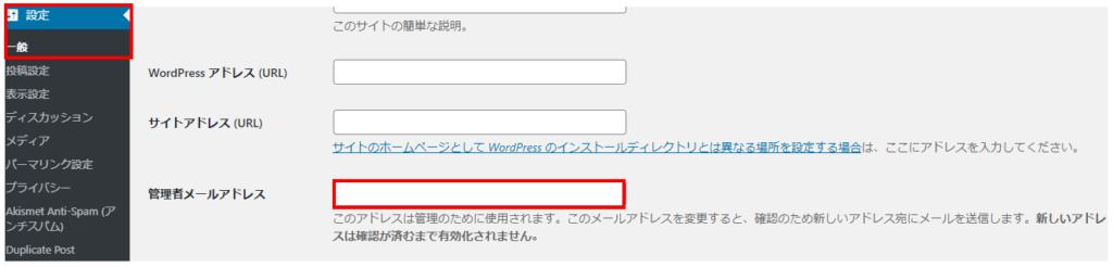 管理者メールアドレスを新規作成したメールアドレスに変更