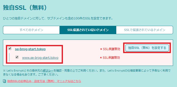 チェックボックスをチェックし、「独自SSL(無料)を設定する」をクリック