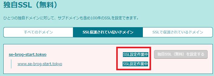 「SSL保護無効」の表記が「SSL設定作業中」に変化