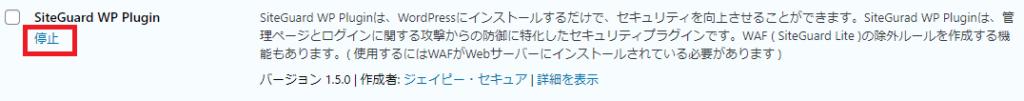 SiteGuard WP Pluginを停止