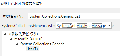 System.Collections.Generic.List<System.Net.Mail.MailMessage>を型の参照から検索