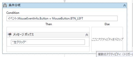 左クリックであるかを判定する条件分岐