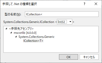 型の参照からSystem.Collections.Generic.ICollection<Int32>を選択