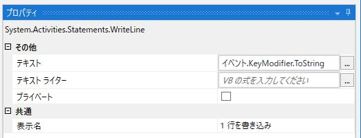 同時押しされたキーの情報を1行で書き込みに表示