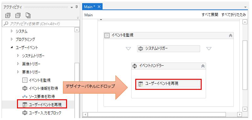 デザイナーパネルにイベントを監視を設置し、イベントハンドラーの中にユーザーイベントを再現をドロップ。
