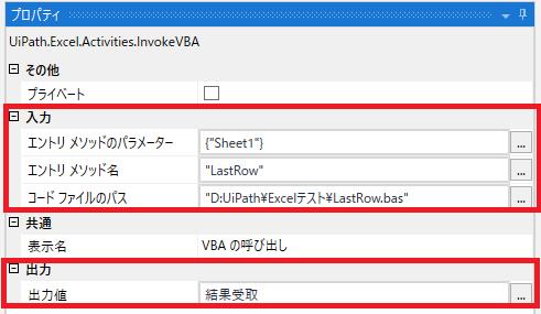 VBAの呼び出しプロパティの設定例