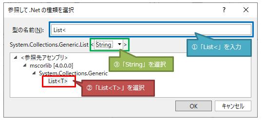 型の参照からString配列を設定する手順の図解