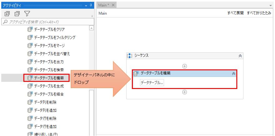 「プログラミング」、「データテーブル」より「データテーブルを構築」をデザイナーパネルの中にドロップ