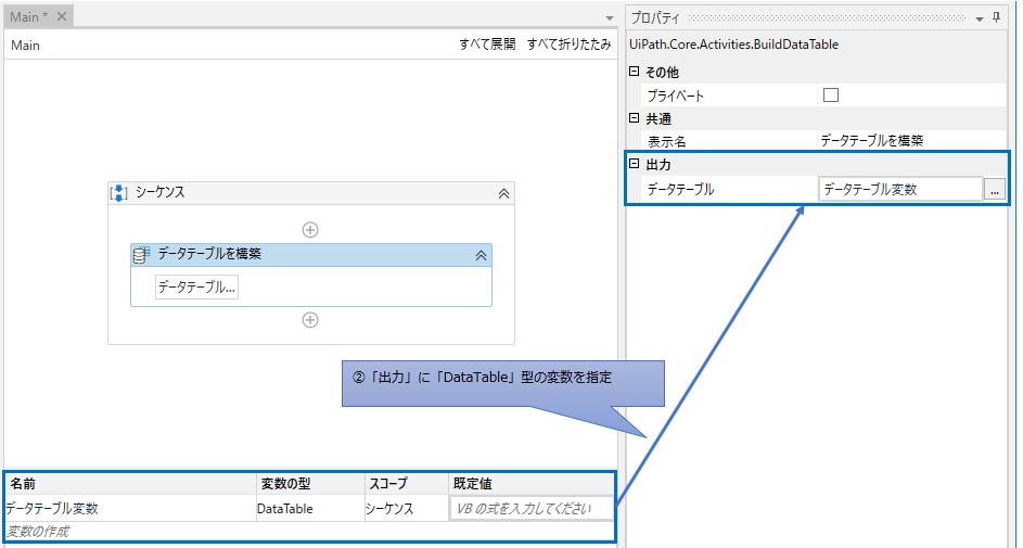 DataTable型の変数を用意し出力プロパティに設定