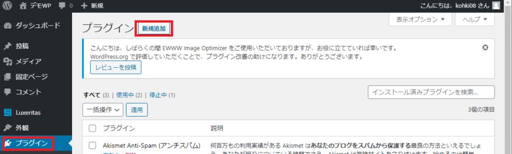 WordPress管理画面の「プラグイン」より「新規追加」をクリック