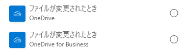 OneDriveのファイルが作成された時