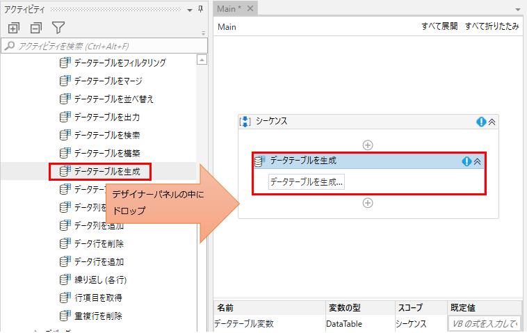 「プログラミング」、「データテーブル」より「データテーブルの生成」をデザイナーパネルの中にドロップ
