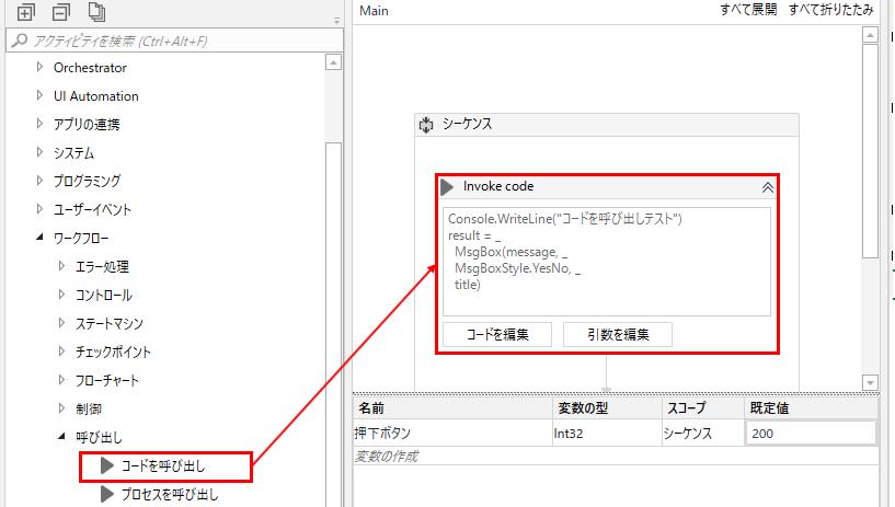 「ワークフロー」、「呼び出し」より「コードを呼び出し」をデザイナーパネルの中にドロップ