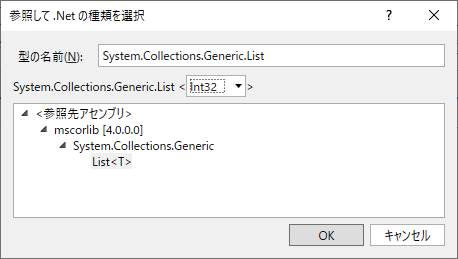 型の参照でSystem.Collections.Generic.Listを検索