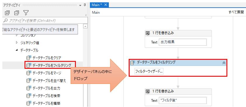 「プログラミング」、「データテーブル」より「データテーブルをフィルタリング」をデザイナーパネルの中にドロップ