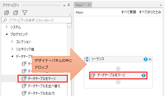 「プログラミング」、「データテーブル」より「データテーブルをマージ」をデザイナーパネルの中にドロップ