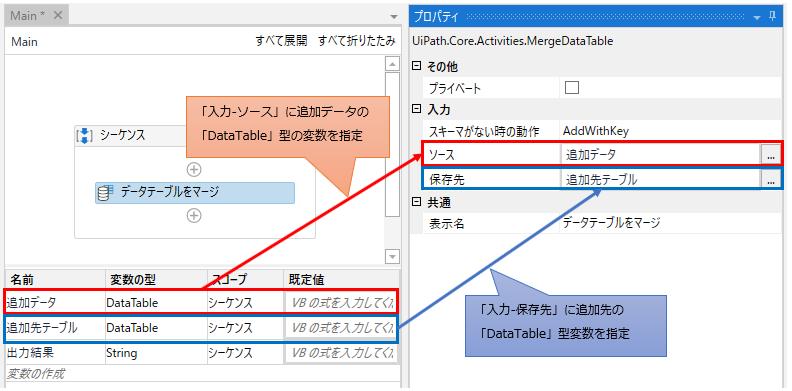 データの追加先と追加データのDataTable型の変数を用意しプロパティのソース(追加データ)と保存先(追加先)に設定
