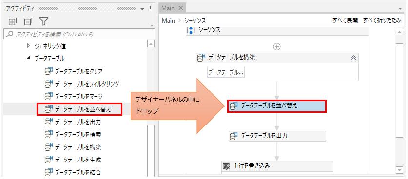 「プログラミング」、「データテーブル」より「データテーブルを並び替え」をデザイナーパネルの中にドロップ