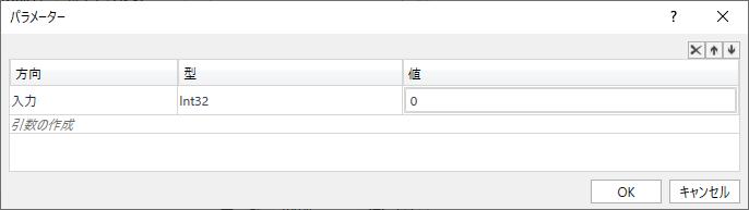 パラメーターに削除するインデックスを指定