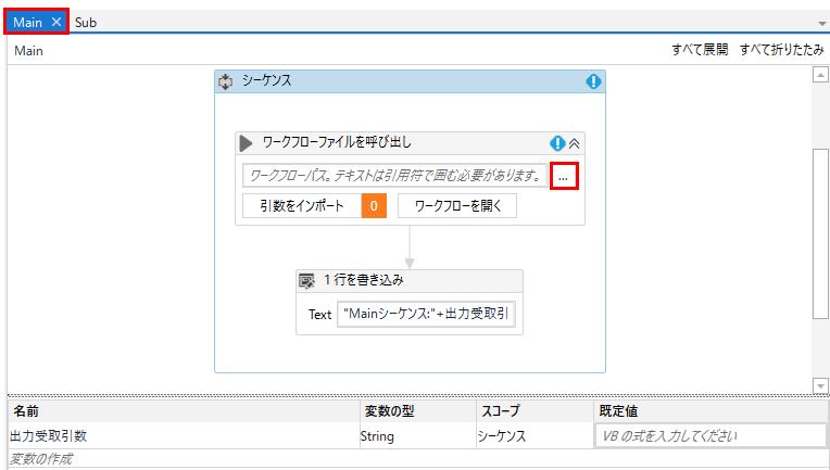 Mainの「ワークフローファイルを呼び出し」の…ボタンをクリックするとファイルを開くダイアログが表示されるのでSubのxamlファイルを指定
