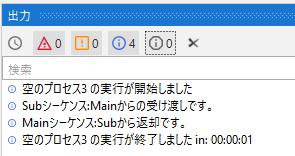 ワークフローを実行するとMainとSubでそれぞれ受け渡された値が出力パネルに表示