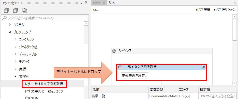 「プログラミング」、「文字列」より「一致する文字列を取得」をデザイナーパネルの中にドロップ