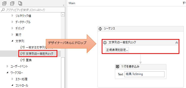 「プログラミング」、「文字列」より「文字列の一致をチェック」をデザイナーパネルの中にドロップ