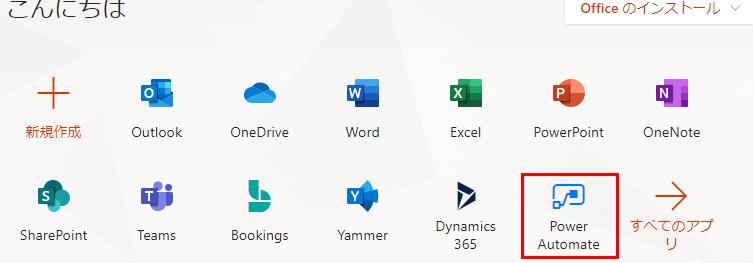 ブラウザでOffice365の管理画面かPowerAutomateをクリック