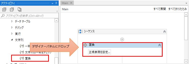 「プログラミング」、「文字列」より「置換」をデザイナーパネルの中にドロップ