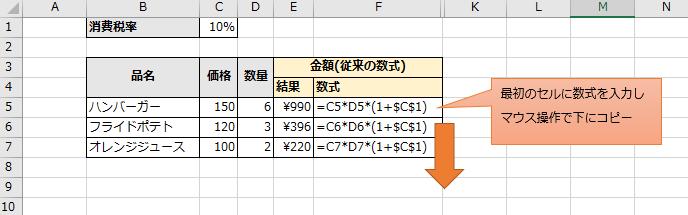従来の数式の例