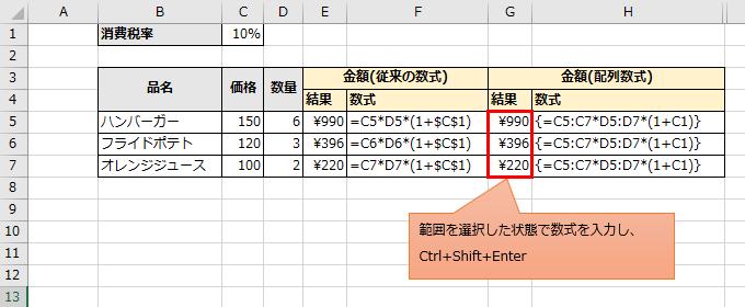 配列数式の例
