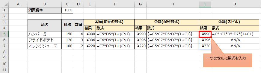スピル(動的配列数式)の例