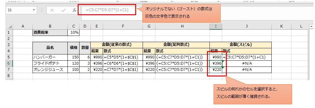 スピル(動的配列数式)の表示例