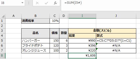 #(スピル範囲演算子)の例