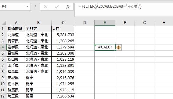 第3引数が未指定の場合は#CALCエラー