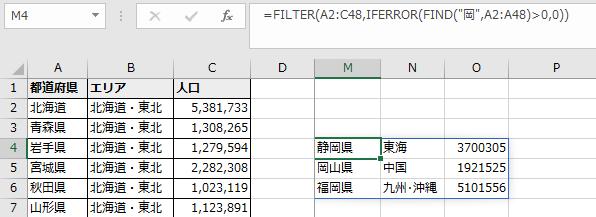 FIND関数で○○を含む条件(岡を含む)