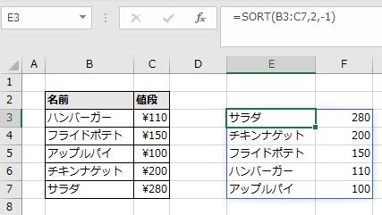 使用例:並び替え順序指定