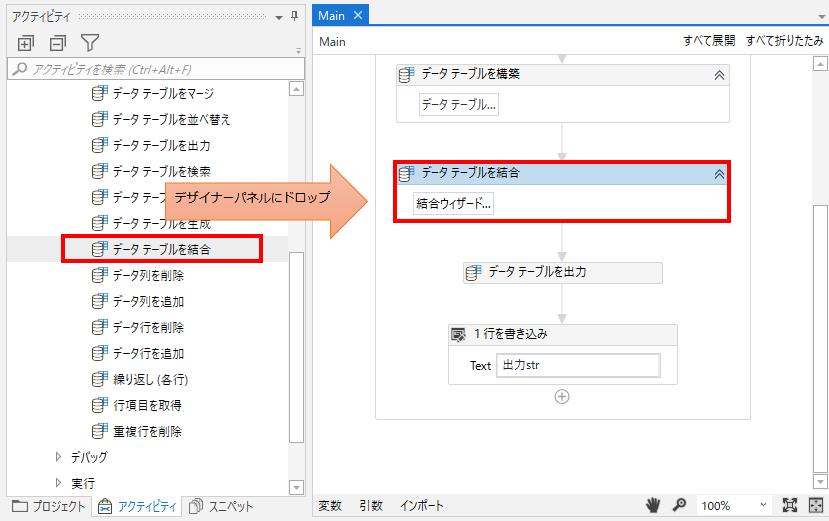 「プログラミング」、「データテーブル」より「データテーブルを結合」をデザイナーパネルの中にドロップ