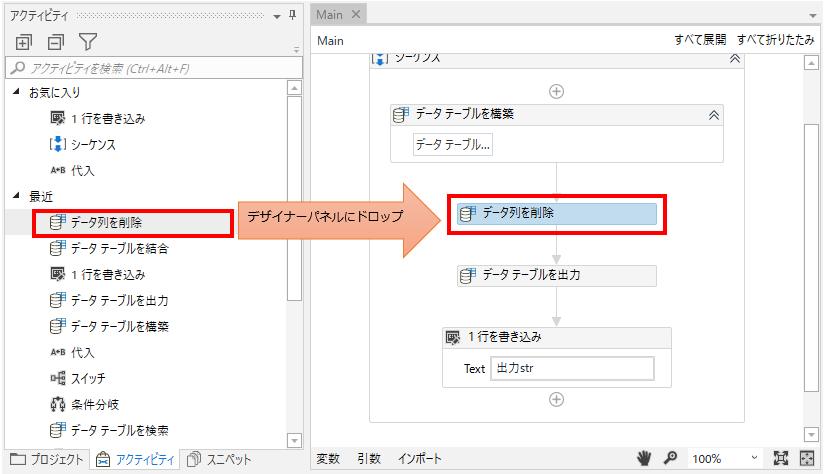 「プログラミング」、「データテーブル」より「データテーブルを削除」をデザイナーパネルの中にドロップ