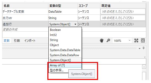 変数の型でArray of [T]を選択