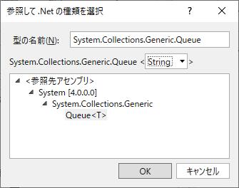 型の参照でSystem.Collections.Generic.Queueで検索し、値のデータ型を指定