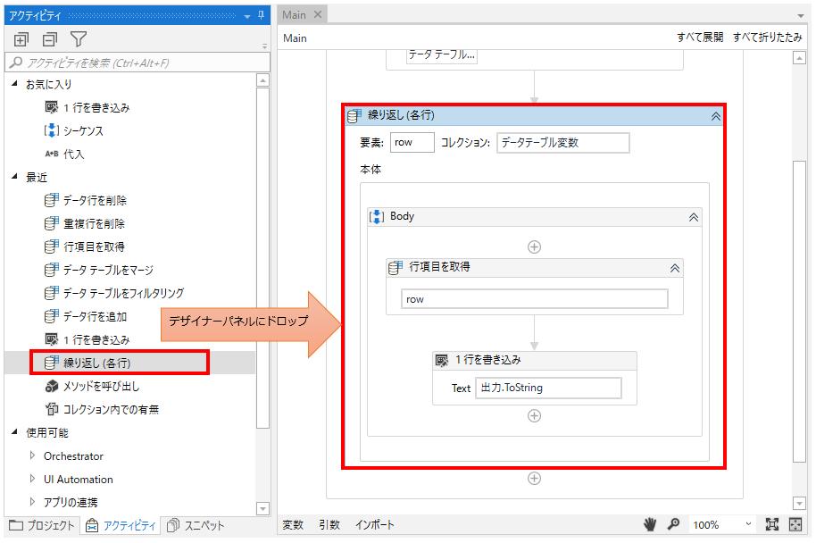 「プログラミング」、「データテーブル」より「繰り返し(各行)」をデザイナーパネルの中にドロップ