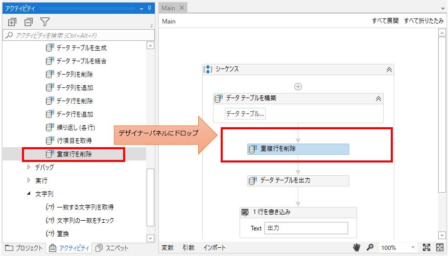 「プログラミング」、「データテーブル」より「重複行を削除」をデザイナーパネルの中にドロップ