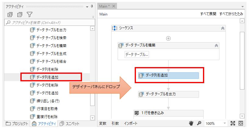「プログラミング」、「データテーブル」より「データ列を追加」をデザイナーパネルの中にドロップ