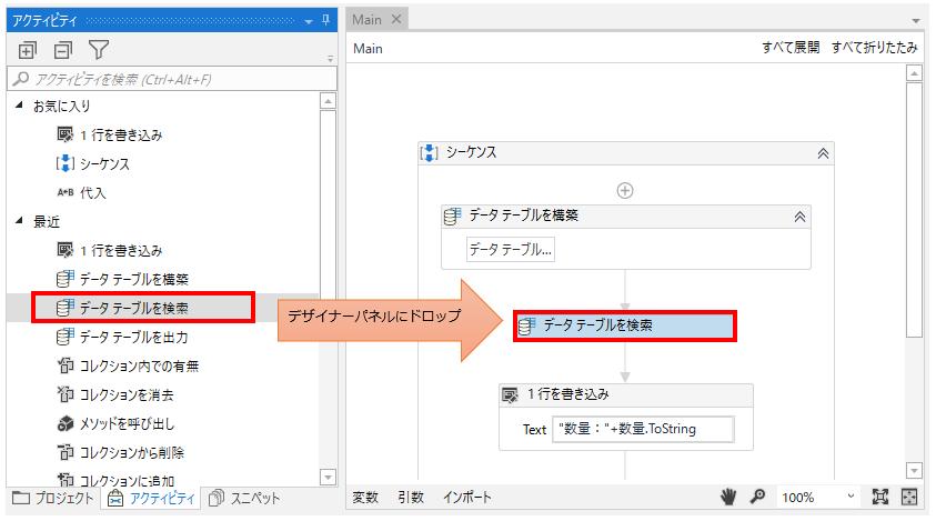 「プログラミング」、「データテーブル」より「データテーブルを検索」をデザイナーパネルの中にドロップ