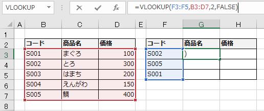スピルでVLOOKUP関数を記述する例